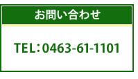 神奈川県中郡大磯町 熊坂歯科医院